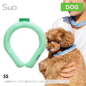 SUO for dogs 28°アイスクールリング【ss グリーン】ネッククーラー 犬用 ひんやり 冷感 涼感 暑さ対策 熱中症対策