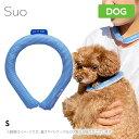 SUO for dogs 28°アイスクールリング【s ブルー】