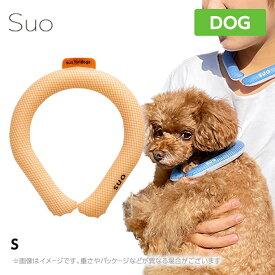 SUO for dogs 28°アイスクールリング【s オレンジ】ネッククーラー 犬用 ひんやり 冷感 涼感 暑さ対策 熱中症対策