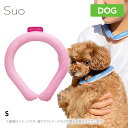 SUO for dogs 28°アイスクールリング【s ピンク】
