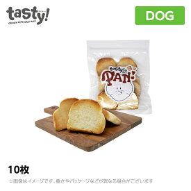 tasty!の手作りPAN!(プレーン) (ドッグフード ペットフード 犬用品 おやつ)