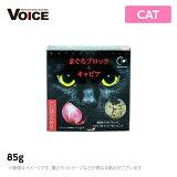 キャットヴォイスCat'sVoiceグルメ缶マグロブロック+キャビア85g(猫缶ウェットフード)