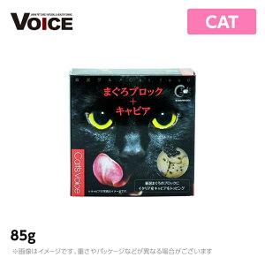 キャットヴォイス Cat's Voice グルメ缶 マグロブロック+キャビア85g(猫缶 ウェットフード)