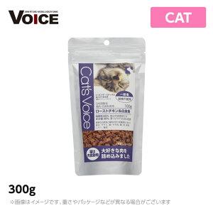 キャットヴォイス Cat's Voice ローストチキン&白身魚300g(猫 フード)
