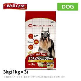 ウェルケア ミニチュア・シュナウザー専用 オールステージ 3kg(1kg×3)(ドッグフード ドライ ペットフード )