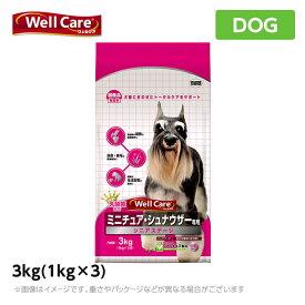 ウェルケア ミニチュア・シュナウザー専用 シニアステージ 3kg(1kg×3)シニア犬 老犬(ドッグフード ドライ ペットフード )