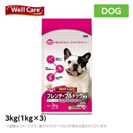 ウェルケア フレンチ・ブルドッグ専用 シニアステージ 3kg(1kg×3)シニア犬 老犬(ドッグフード ドライ ペットフード )
