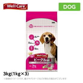 ウェルケア ビーグル専用 シニアステージ 3kg(1kg×3)シニア犬 老犬(ドッグフード ドライ ペットフード )