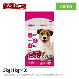 ウェルケア ジャック・ラッセル・テリア専用 シニアステージ 3kg(1kg×3)シニア犬 老犬(ドッグフード ドライ ペットフード )