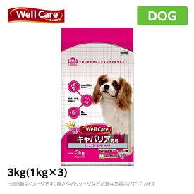 ウェルケア キャバリア専用 シニアステージ 3kg(1kg×3)シニア犬 老犬(ドッグフード ドライ ペットフード )