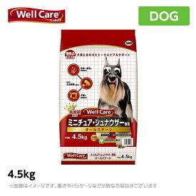ウェルケア ミニチュア・シュナウザー専用 オールステージ 4.5kg(ドッグフード ドライ ペットフード )