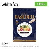 ホワイトフォックス手づくりごはんベースBASEDELI(ベースデリ)500g