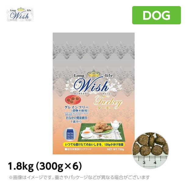 Wish ウィッシュ ターキー 1.8kg(300g×6)ドッグフード 犬用 穀物不使用 グレインフリー 低GI 成犬・高齢犬(シニア ペットフード 犬用品 ドライフード)