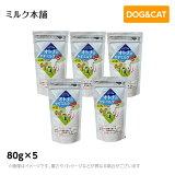 ミルク本舗オランダ産オトナのヤギミルク(犬猫用)80g×5個セット