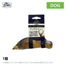 ジウィピーク ZiwiPeak ジーウィーピーク オーラルヘルスケア デンタルチュー 犬用 ノーグレイン 穀類 穀物 不使用 ウェットフード(犬用品 ペットフード ウエットフード)