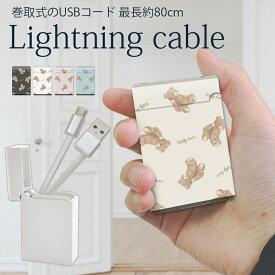 可愛いオリジナル ライトニングケーブル USB ケーブル コード リール式 収納 おしゃれ かわいい スマホ タブレット iPad コンパクト ギフト お祝い プレゼント オススメ