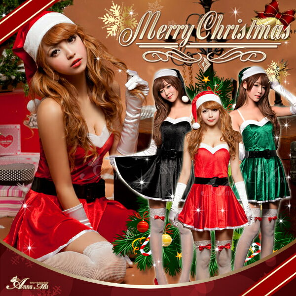【送料無料】セクシー サンタ コスプレ 大人 仮装 クリスマス 衣装 レディース クリスマス サンタコス クリスマスコスチューム パーティ ミニスカサンタ 余興