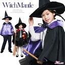 ハロウィン 衣装 子供 可愛い コスプレ 魔女 マント 魔法使い キッズ エロ コスプレ衣装 子供 男の子 女の子 かわいい…
