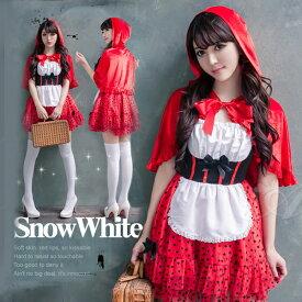 ハロウィン コスプレ 赤ずきん コスプレ コスチューム 衣装 大人 ハロウィン衣装 童話 可愛い ハロウィンコスプレ ハロウィン仮装 おすすめ