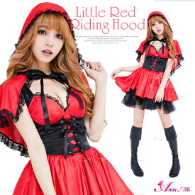 コスプレ 赤ずきん コスプレ コスチューム 衣装 大人 ハロウィン衣装 童話 可愛い ハロウィンコスプレ ハロウィン仮装 おすすめ