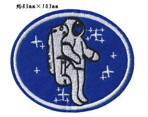 送料全国一律190円宇宙飛行士 ワッペン アイロン対応 アップリケ 手芸材料