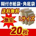 ( 送料無料 ) 宅配袋 角底袋 紙袋 Lサイズ ( 395*320*110 ) 超厚手 ( 約120g m ) 20枚入 発送.梱包.荷造り.宅配便.宅…