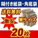 ( 送料無料 ) 宅配袋 角底袋 紙袋 Mサイズ ( 390*260*80 ) 超厚手 ( 約120g m ) 20枚入 発送.梱包.荷造り.宅配便.宅…