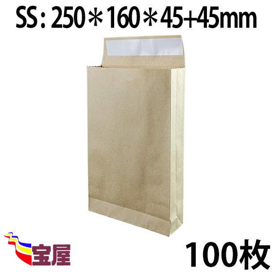 ( 送料無料 ) 宅配袋 角底袋 紙袋 SSサイズ ( 250*160*45 ) 超厚手 ( 約120g m ) 100枚入 発送.梱包.荷造り.宅配便.宅急便.オークション.荷物.通販qq