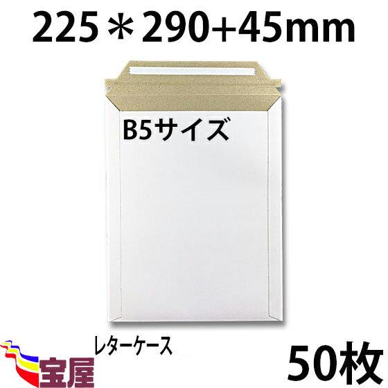 ( 送料無料 ) 宅配袋用 厚紙封筒 ビジネスレターケース ( 高29CM 幅22.5CM ) B5 対応 超厚手 ( 約300g m ) 50枚入 発送.梱包.荷造り.宅配便.宅急便.オークション.荷物.通販qq