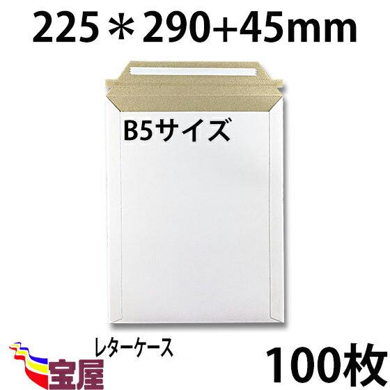 ( 送料無料 ) 宅配袋用 厚紙封筒 ビジネスレターケース ( 高29CM 幅22.5CM ) B5 対応 超厚手 ( 約300g m ) 100枚入 発送.梱包.荷造り.宅配便.宅急便.オークション.荷物.通販qq