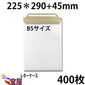 ( 送料無料 ) 宅配袋用 厚紙封筒 ビジネスレターケース ( 高29CM 幅22.5CM ) B5 対応 超厚手 ( 約300g m ) 400枚入 発送.梱包.荷造り.宅配便.宅急便.オークション.荷物.通販qq