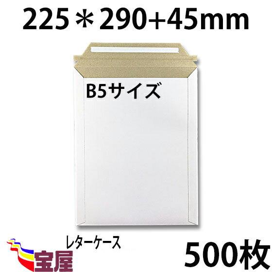 ( 送料無料 ) 宅配袋用 厚紙封筒 ビジネスレターケース ( 高29CM 幅22.5CM ) B5 対応 超厚手 ( 約300g m ) 500枚入 発送.梱包.荷造り.宅配便.宅急便.オークション.荷物.通販qq