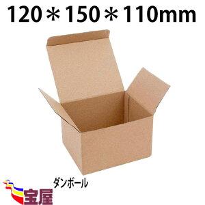 ( 送料無料 ) 強化ダンボール 60サイズ以内 100枚セット ( 120X150X110mm 厚1.5mm )qq