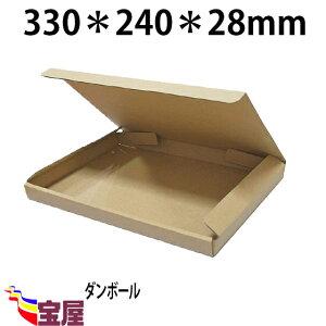 ( 送料無料 ) 強化ダンボール 80サイズ 100枚セット ( 330X240X28mm 厚1.8mm ) 日本郵政ゆうメール便 ゆうパケット 対応qq