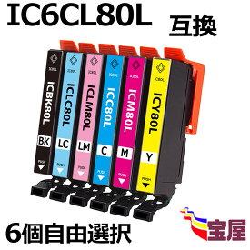 【メール便送料無料】Epson IC6CL80L 互換インク 6個自由選択 増量版 中身 ( ICBK80L ICC80L ICM80L ICY80L ICLC80L ICLM80L ) 対応機種: EP-982A3 EP-707A EP-708A EP-777A EP-807AB EP-807AR EP-807AW EP-808AB EP-808AR EP-808AW EP-907F EP-977A3 EP-978A3 EP-979A3