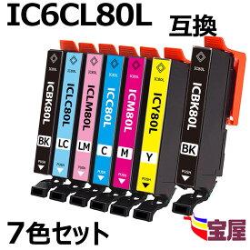 【メール便送料無料】 IC6CL80L 6セット+ 黒1本 合計7本 増量版 中身 ( ICBK80L 2本 ICC80L ICM80L ICY80L ICLC80L ICLM80L ) EP社 互換インクカートリッジ ( ic付 残量表示ok ) qq