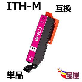 【メール便送料無料】Epson用 エプソンITH-M 互換 単品 イチョウ インク ITH ith-m ( マゼンタ ) ITH-6CL 対応 『互換インク/1年保証/大容量/残量表示/個包装』 対応機種:EP-811AB EP-811AW EP-709A EP-710A EP-711A EP-810AB EP-810AW