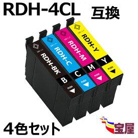 【送料無料】EPSON エプソン PX-049A PX-048A用 RDH-4CL(BK/C/M/Y) 互換インクカートリッジ 増量版 4色4本セット 残量表示可能 ICチップ付 【3年保証付】
