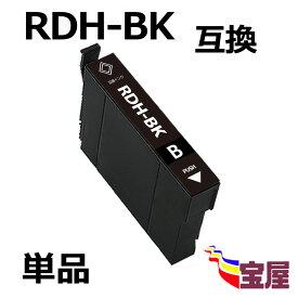 【メール便送料無料】RDH-BK 互換 単品 EPSON (エプソン) プリンターインク epson rdh-bk ( ブラック ) 互換インクカートリッジ【増量版/ICチップ付/残量表示機能付】RDH対応機種: PX-048A PX-049A