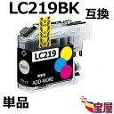 (送料無料)brother(ブラザー)互換インクカートリッジ LC219BK 単品【ICチップ付(残量表示機能付)】(関連商品 LC217/215-4PK LC219/215-4PK LC215C LC215BK LC215M LC215Y)qq