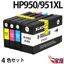 ( 送料無料 ) HP ヒューレット パッカード HP950XL+951XL4色セット ( IC付 増量タイプ ) 互換インクカートリッジ 中身( HP950XLBK HP951XLC HP951XL