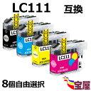 ( 送料無料 ) ( IC付 残量表示OK ) ( 純正 互換 ) ブラザー ( brother ) LC111 8個自由選択( LC111BK LC111C LC111M LC111Y LC1114