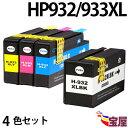 ( 送料無料 ) HP ヒューレット パッカード HP932XL+933XL4色セット ( IC付 増量タイプ ) 互換インクカートリッジ 中身( HP932XLBK HP933XLC HP933XL