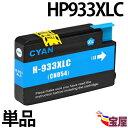 ( 送料無料 ) HP ヒューレッド パッカード HP933XLC ( シアン増量タイプ ) 互換インクカートリッジ 単品販売 ICチップ付 ( HP932 HP933 ) ( 対応 機種:Offic