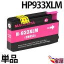 ( 送料無料 ) HP ヒューレッド パッカード HP933XLM ( マゼンタ増量タイプ ) 互換インクカートリッジ 単品販売 ICチップ付 ( HP932 HP933 ) ( 対応 機種:Offi