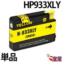 ( 送料無料 ) HP ヒューレッド パッカード HP933XLY ( イエロー増量タイプ ) 互換インクカートリッジ 単品販売 ICチップ付 ( HP932 HP933 ) ( 対応 機種:Offi