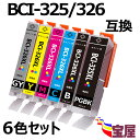 ( 送料無料 ) ( IC付 LED否点灯 ) CANON BCI-326+325 6MP ( BK C M Y GY PGBK ) 中身( BCI-326BK BCI-326C BCI-326M B…