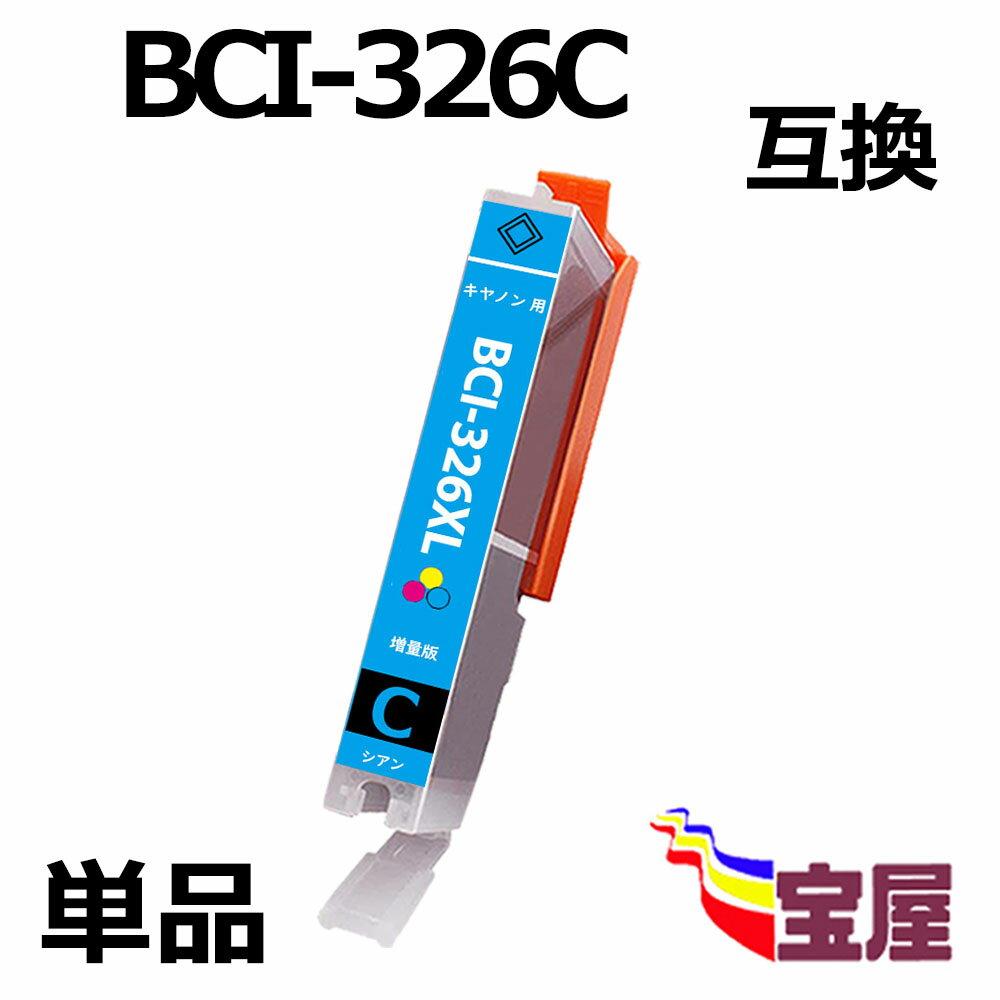( 送料無料 ) ( IC付 LED否点灯 ) CANON BCI-326C ( シアン ) 関連( BCI-326+325 5MP 対応 : BCI-326BK BCI-326C BCI-326M BCI-326Y BCI-325PGBK )qq