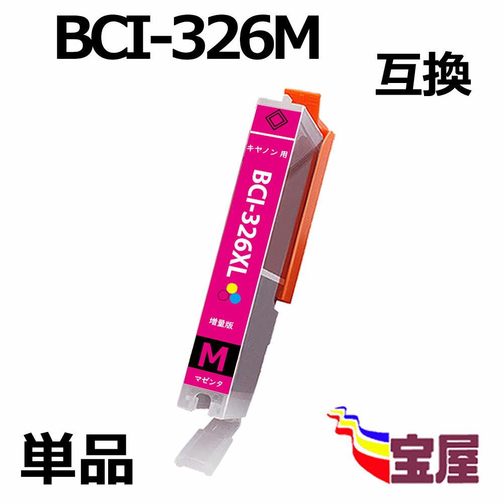 ( 送料無料 ) ( IC付 LED否点灯 ) CANON BCI-326M ( マゼンタ ) 関連( BCI-326+325 5MP 対応 : BCI-326BK BCI-326C BCI-326M BCI-326Y BCI-325PGBK )qq