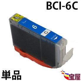 ( 送料無料 ) CANON BCI-6C ( シアン ) 関連( BCI-6 6MP 対応 BCI-6BK BCI-6C BCI-6M BCI-6Y BCI-6PC BCI-6PM )qq